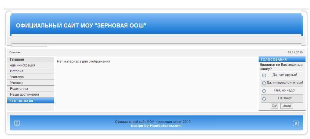 """Официальный сайт МОУ """"Зерновая ООШ на 01.02.2009"""