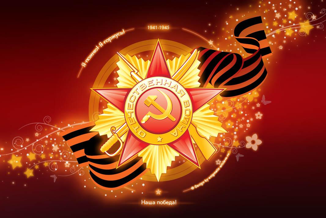 Поздравление с 9 май! Днем Победы!